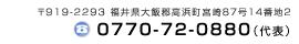 〒919-2293 福井県大飯郡高浜町宮崎87号14番地2 TEL:0770-72-0880