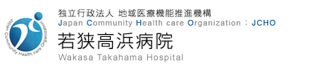 独立行政法人 地域医療機能推進機構 Japan Community Health care Organization JCHO 若狭高浜病院 Wakasa Takahama Hospital